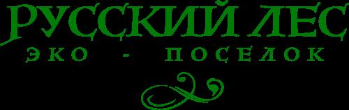 Экопоселок Русский лес